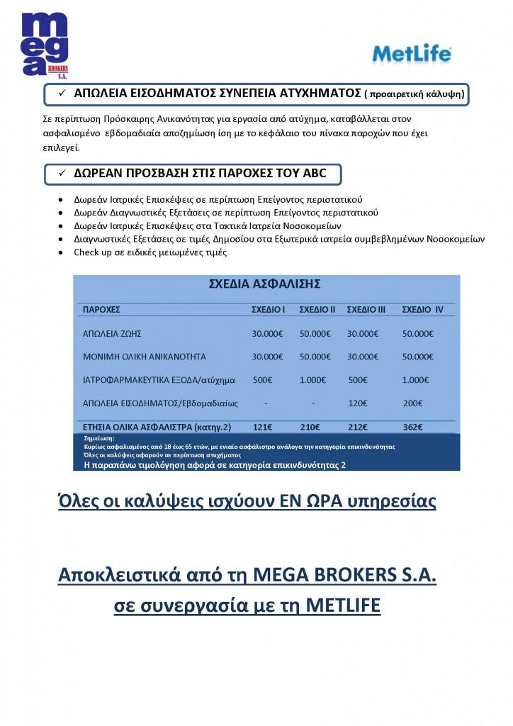 «MEGA - Uniformed Protector»_2