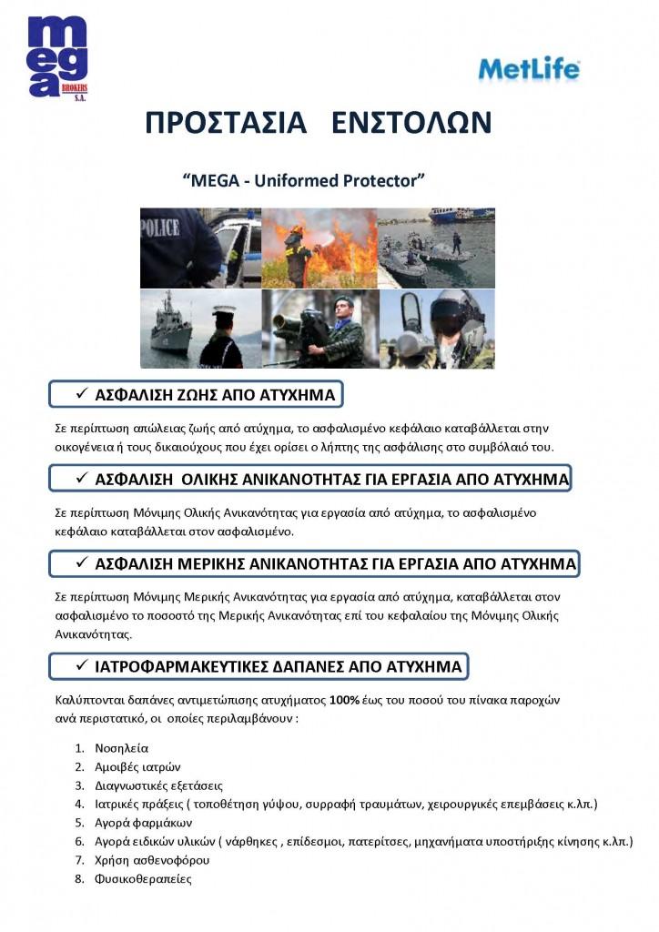 «MEGA - Uniformed Protector»_1