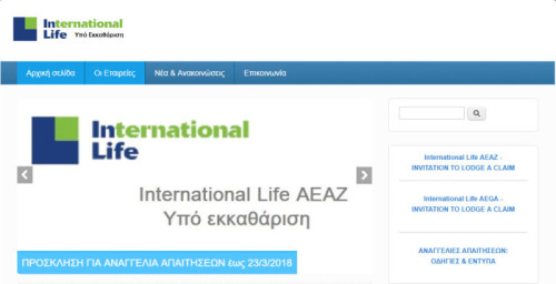 International_Life_Υπο Εκκαθάριση