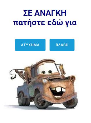 asfalies auto